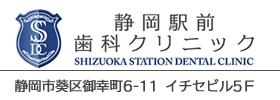 静岡駅前歯科クリニック