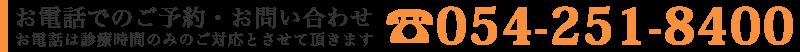 お電話でのご予約・お問い合わせ  054-251-8400