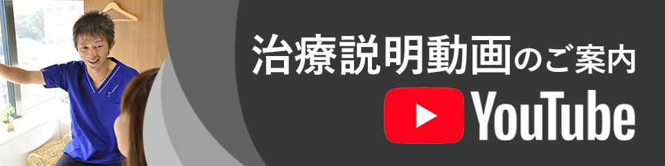 静岡駅前歯科クリニック治療説明動画