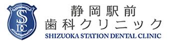静岡駅前歯科クリニック(静岡市の歯科、歯医者)JR「静岡駅」から徒歩約3分、静鉄「新静岡駅」から徒歩2分です。