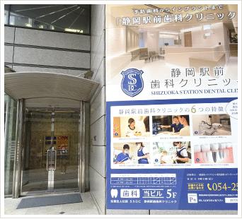 静岡駅前歯科クリニックの外観
