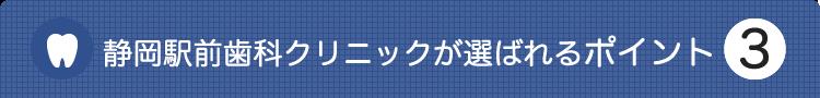 静岡駅前歯科クリニックが選ばれる理由3