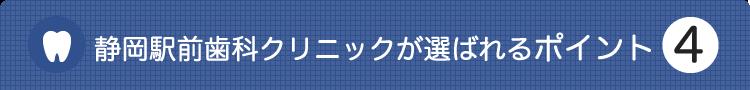 静岡駅前歯科クリニックが選ばれる理由4