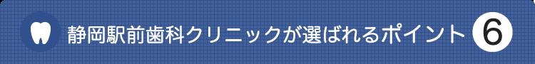 静岡駅前歯科クリニックが選ばれる理由6