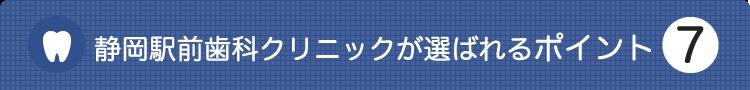 静岡駅前歯科クリニックが選ばれる理由7