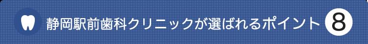 静岡駅前歯科クリニックが選ばれる理由8