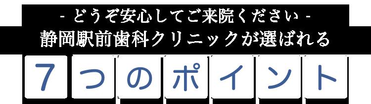 静岡駅前歯科クリニックが選ばれる8つの理由