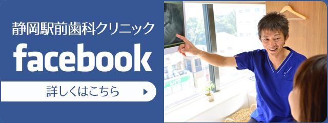 静岡駅前歯科クリニックfacebook